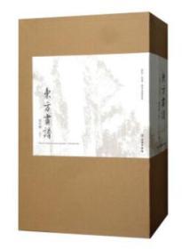 明代卷:山水(东方画谱 16开 全28册)文物出版社