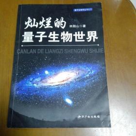 灿烂的量子生物世界(作者签名本)