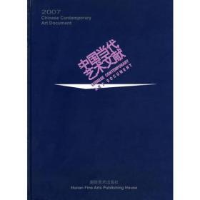 9787535627995-oy-中国当代艺术文献 2007 专著 邓平祥主编 zhong guo dang dai yi shu wen xian