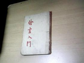 绘画入门(民国原版)