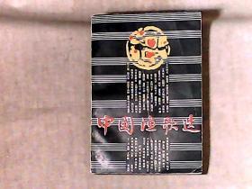 中国渔歌选  拉大风网号、捞鱼号、打橛子号、撑蒿号、拉纤好----- 仅印1500册