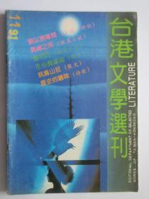 台港文学选刊 1991年第11期