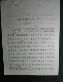 江苏第二师范学院常务副院长、教师培训中心主任 周成平 手稿《论新时期的民俗小说》27页