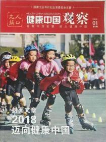《健康中国观察》2018年第一期(总001期)创刊号