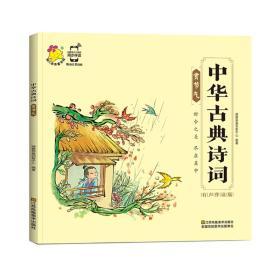 中华古典诗词·赏气节