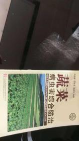 蔬菜病虫害综合防治