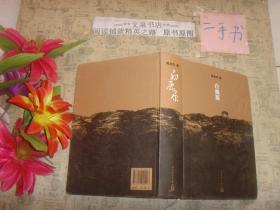 白鹿原 》布面精 ,腰封存,保正版纸质书,内无字迹