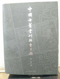 中国古旧书刊拍卖目录:1995~2001