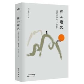 穿山看史:中国历史的八十一块碎片