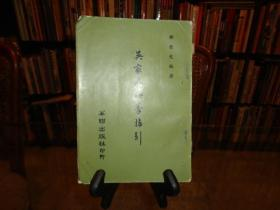 《吴家太极拳指引》郑荣光编著,华联,1969年