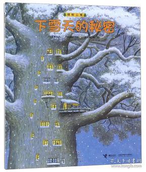 下雪天的秘密/樟树公寓