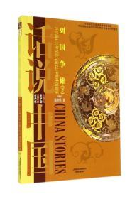 列国争雄:公元前403年至公元前221年的中国故事:下