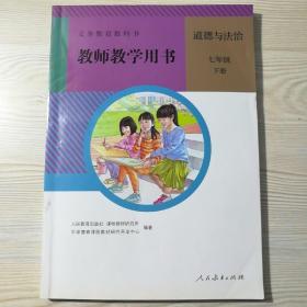 义务教育教科书教师教学用书道德与法治.七年级.下册