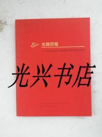 光辉历程 纪念人民兵工创建80周年档案资料集