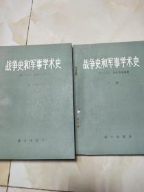 战争史和军事学术史(上下)