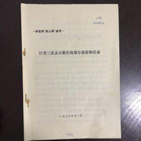 """江青三次去小靳庄的部分讲话和活动   供批判""""四人帮""""参考"""