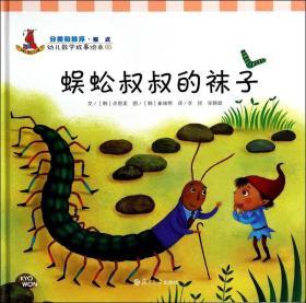 幼儿数学故事绘本:蜈蚣叔叔的袜子