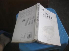 长生不老 长寿文化史  货号13-8
