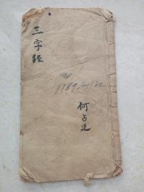 鈔本,手抄本三字經,內容稀見,書法漂亮