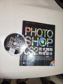 Photoshop CS2技术精粹与特效设计
