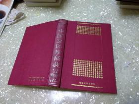 中国文体学词典(精装签赠本)