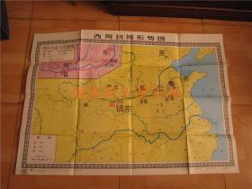 九年义务教育中国历史地图教学挂图:西周初期形势图(106x76cm)