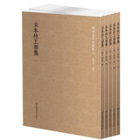 宋本杜工部集(国学基本典籍丛刊 32开平装 全五册)
