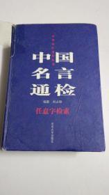 中国名言通检:任意字检索---书脊上角有点损伤