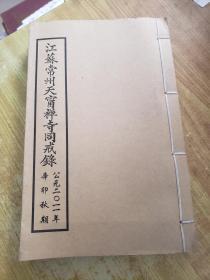 江苏常州天宁禅寺同戒录(2011年)