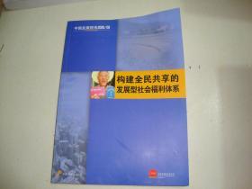 中国发展报告2008/09:构建全民共享的发展型社会福利体系