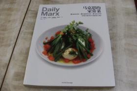 马克思的家常菜(平装16开  2015年3月1版1印  有描述有清晰书影供参考)