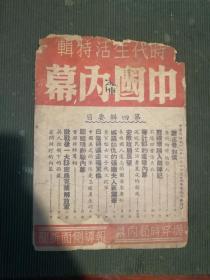 罕见《中国内幕第四辑》01