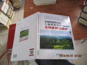 贵州喀斯特山区土地整治中的生物多样性保护
