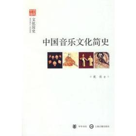 中国音乐文化简史