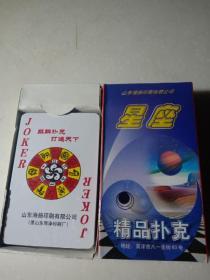 星座精品扑克[全新盒装][批发从优]