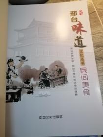 邢台味道文化丛书-民间美食