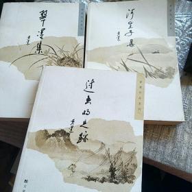 【3本合售】《翠墨集》《河里子集》《过去的足迹》(黄裳作品系列)