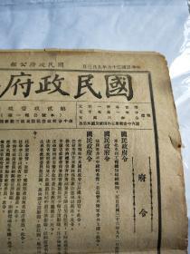 国民政府公报民国旧报纸