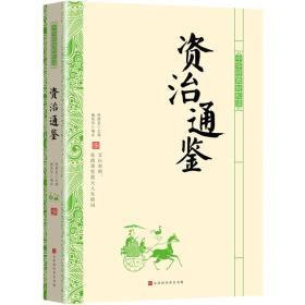 中华经典轻松读:资治通鉴
