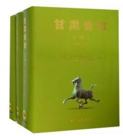 甘肃省志 (文物志 16开精装 全三册)文物出版社