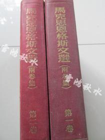 马克思恩格斯文选(两卷集)——1954年出版