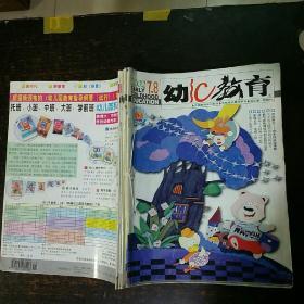 幼儿教育(2002年7.8/9/10/11/12期)5本合售