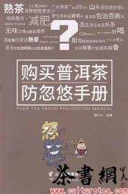 茶书网:《购买普洱茶防忽悠手册》