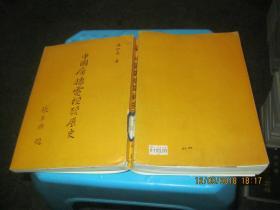 中国广播电视发展史【大专用书】台湾版 繁体字竖版  馆藏  货号26-1