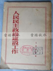建国初期文献——人民民主政权建设工作——1952年初版,1953年北京三版