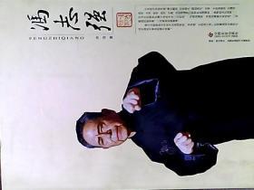 冯志强-混元太极拳的创立和广泛传播者 作者签赠本