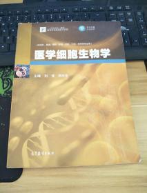 医学细胞生物学/iCourse·教材·高等学校基础医学系列
