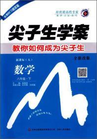 尖子生学案:数学(八年级下 新课标 人 全新改版)