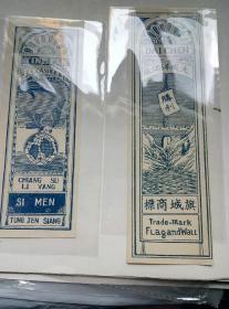 1945年为抗战胜利而设计的大成洋烛厂《旗城》牌商标+民国商标共二张