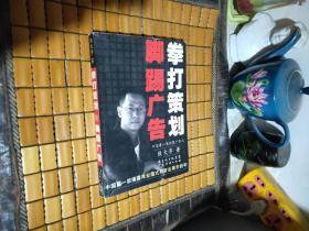 拳打策划脚踢广告【一版一印】仅印6000册